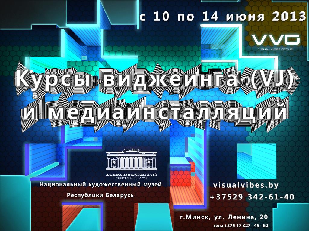 курсы-виджеинг-минск_2013.png